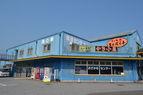 おさかなセンター三陸